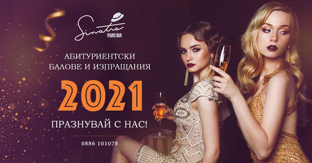 Пиано бар Синатра Варна